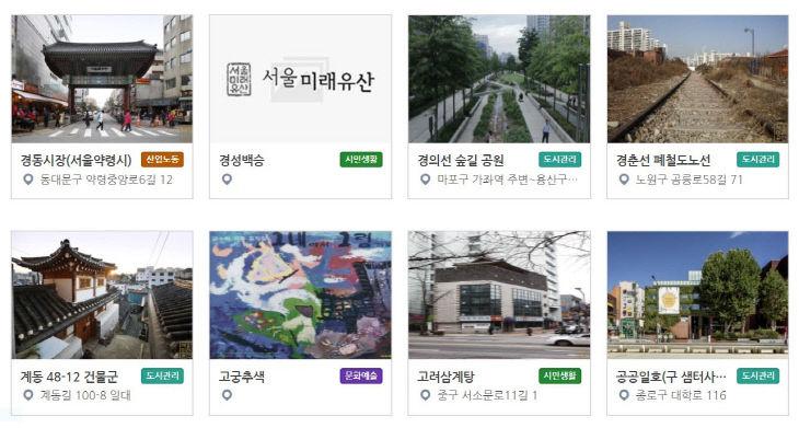 서울 미래유산