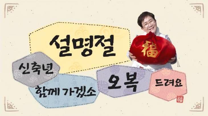 박정현 대덕구청장 설 명절 영상! 신축년 함께 가겠소~오복드려요!