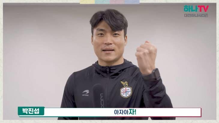 대전하나시티즌이 전하는 끝말잇기 새해인사