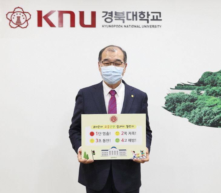 홍원화 경북대 총장