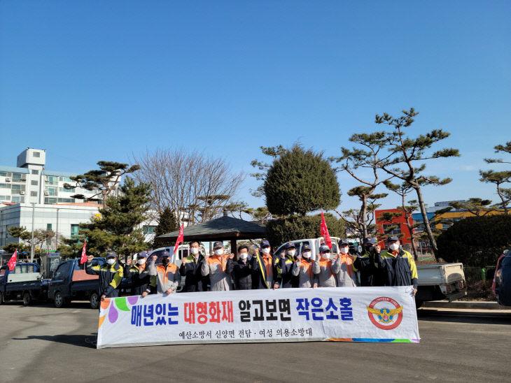 보도자료08_신양면의용소방대 봄철 산불예방 캠페인 모습01