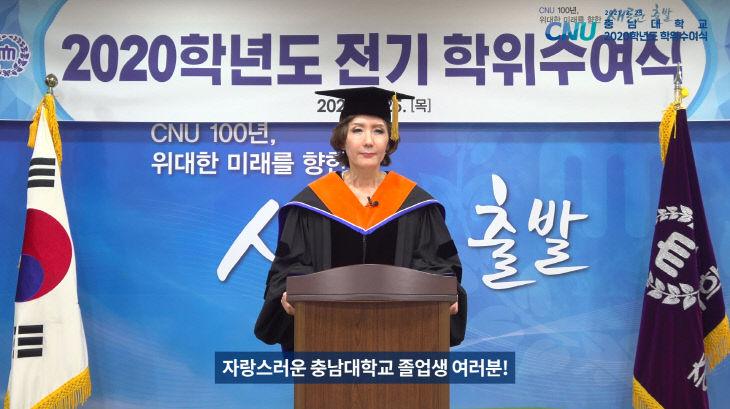 충남대, 2020학년도 전기학위수여식 개최-이진숙 총장 축사