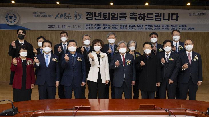 충남대 정년퇴임식 개최