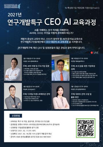 [사진1] 2021년 연구개발특구 CEO AI 교육과정