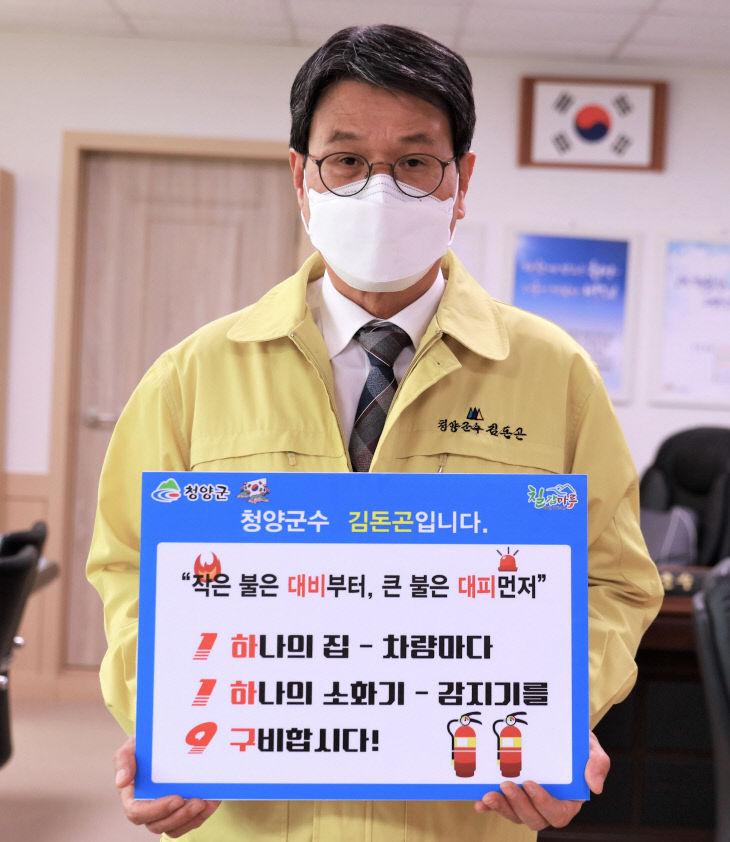 김돈곤 청양군수 '119 릴레이 챌린지'