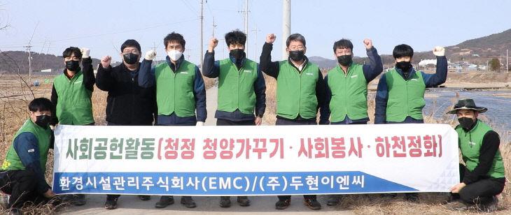 환경시설관리(주) 하천정화활동