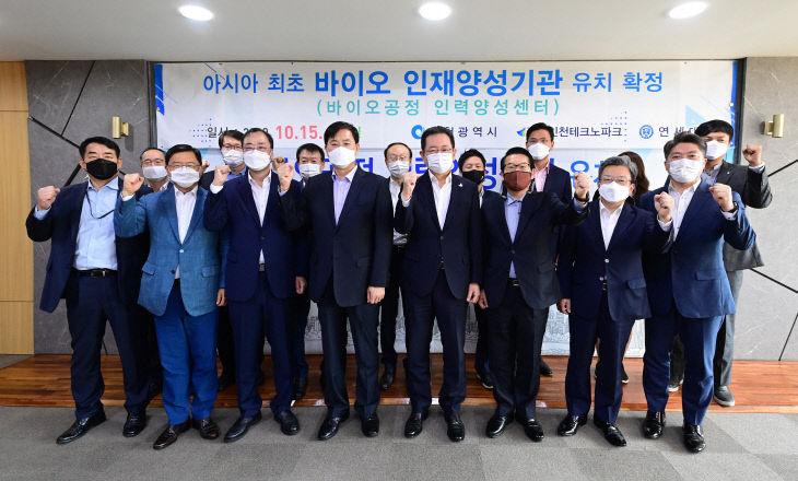 바이오공정 인력양성센터 유치 확정 아자아자-2020.10.15