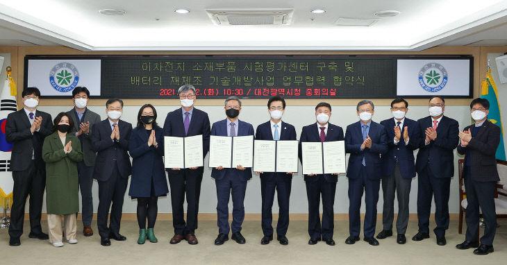 대전시, 이차전지 소재ㆍ부품 연구센터 유치 총력! (3)