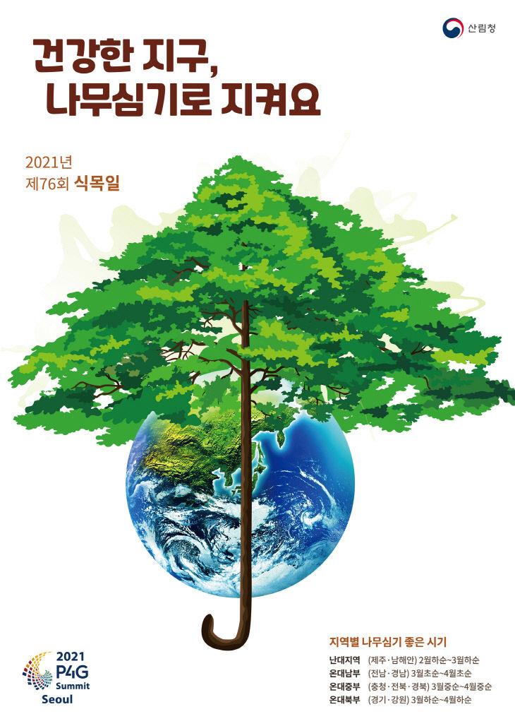 [인쇄용]식목일포스터_최종(A2)
