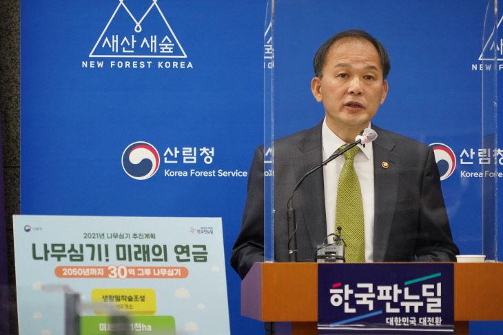 사진2_박종호 산림청장 2021년도 나무심기 추진 계획 발표