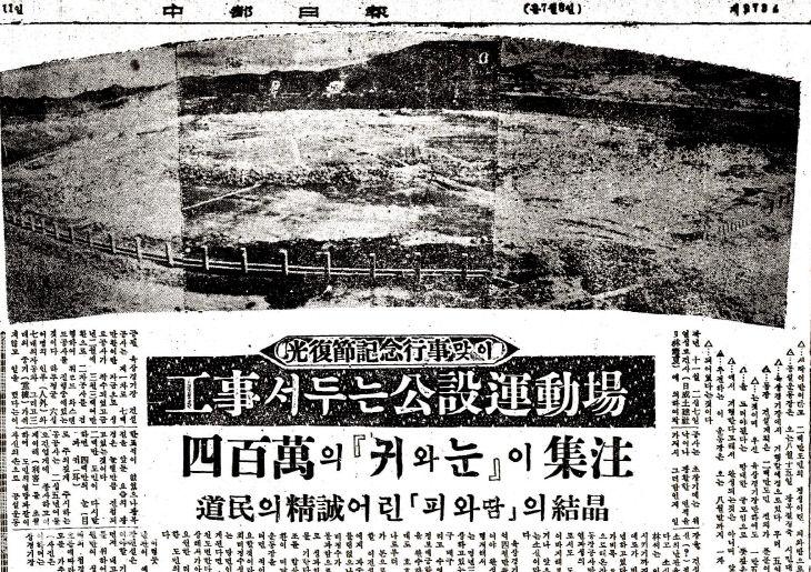 1959년08월11일 서두르는 공설운동장 수정