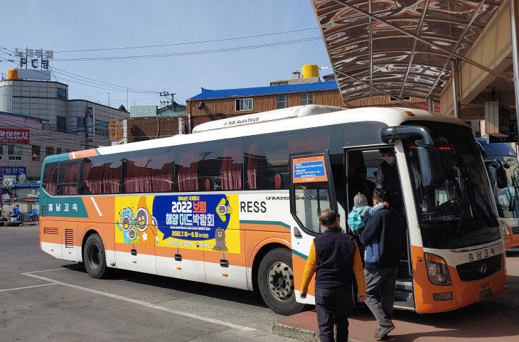 2022보령해양머드박람회 버스 랩핑 광고