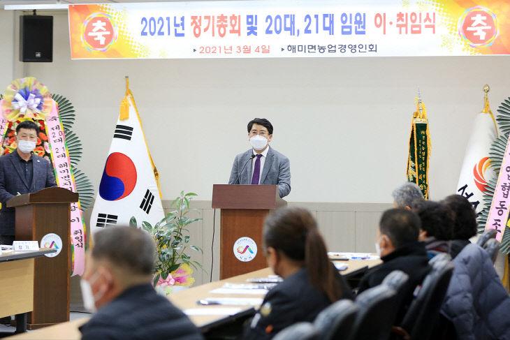 (포토뉴스)지난 4일 해미면 농업경영인회장 이·취임식 장면1