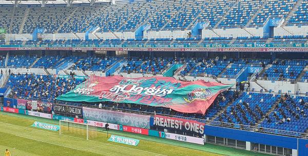 K리그 대전하나시티즌 홈 개막전 통천 퍼포먼스