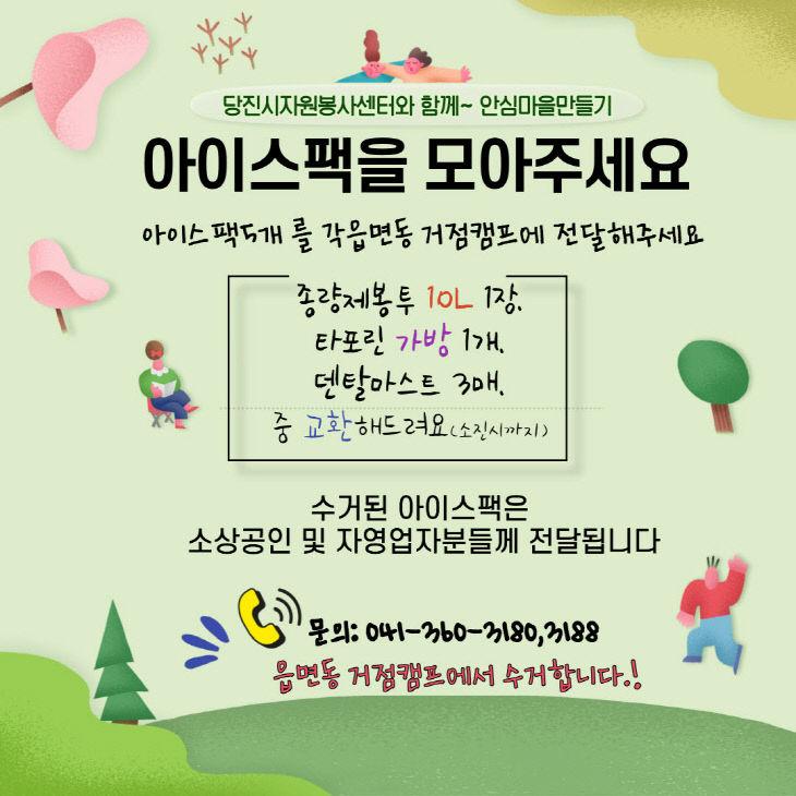 사본 -아이스팩 홍보 사진