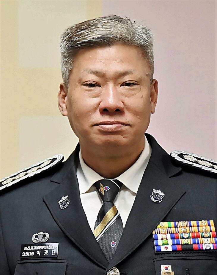 박광태 논산시자율방범연합대장