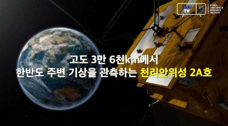 기상 관측하는 `천리안위성 2A호`에 포착된 초미세먼지!
