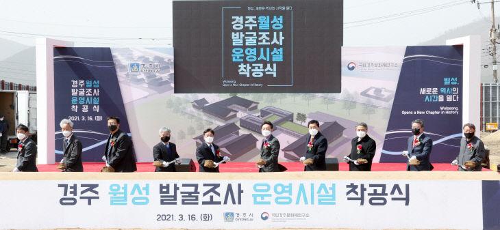 (5-2)경주_월성__발굴조사_운영시설_착공식3