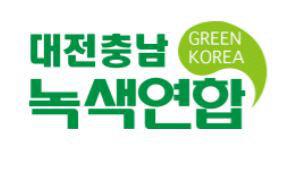대전충남녹색연합