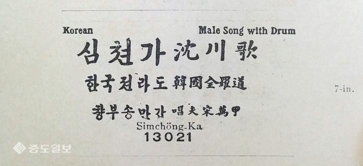송만갑_심청가_음반광고사진