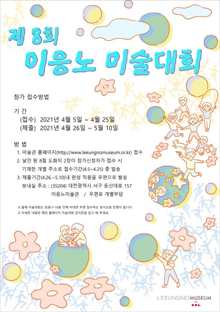 이응노미술대회