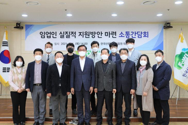 210401 한국산림복지진흥원 보도자료 21-16호(사진1)