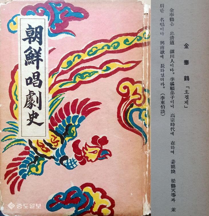 국악음반박물관제공_정노식저서_조선창극사1940_김봉학관련기록