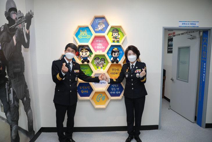 동부 청소년경찰학교