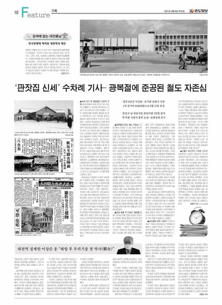 중도일보 4월 8일자 보도