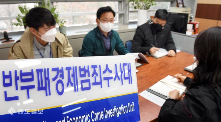 대전경찰 반부패경제범죄수사대2