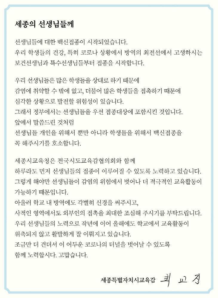 교육감님 서한문