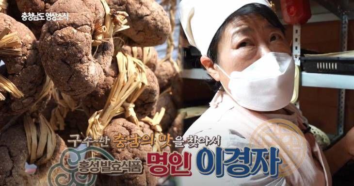 [충청남도 영상소식] `충남한바퀴` 구수한 충남의 맛! 발효식품 명인 `이경자`