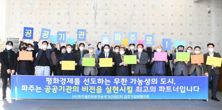 파주출판도시에서 경기도 공공기관 파주시 유치 결의대회 개최