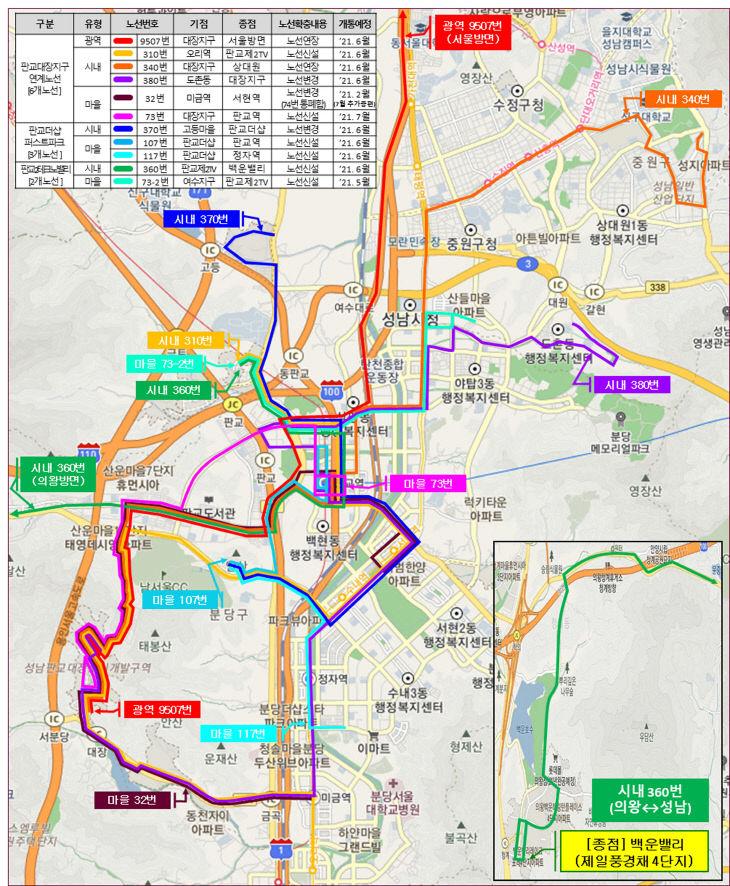 대중교통과-성남시 판교 일대 11개 버스노선 확충 계획도