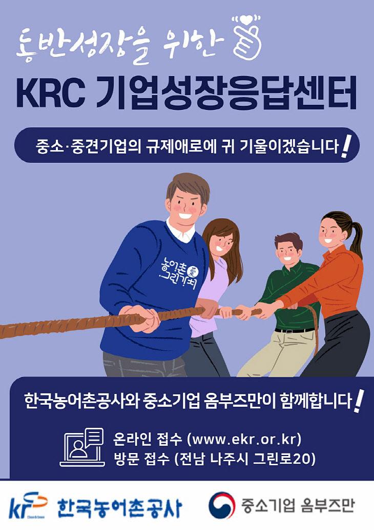 한국농어촌공사 중소기업성장응답센터 포스터