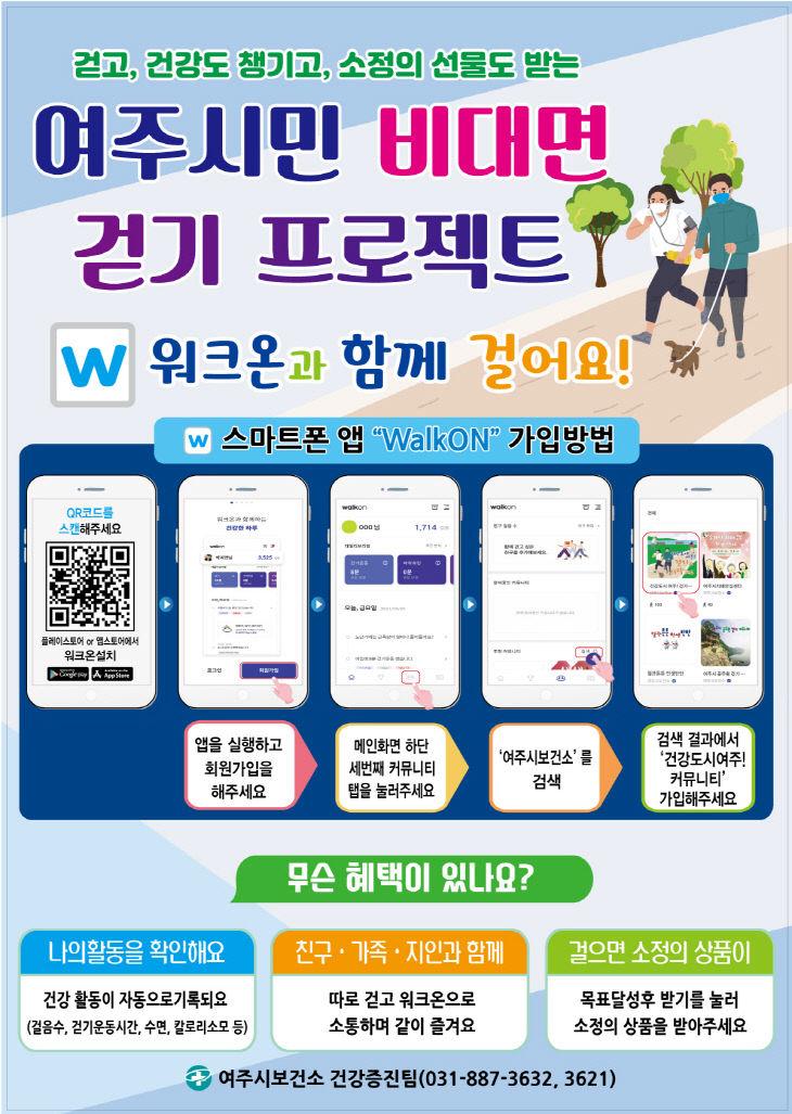 03- 걷기 앱 『워크온』 여주시 공식 커뮤니티 개설