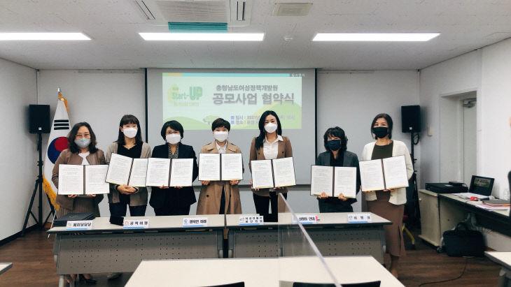 0408_사진_인큐베이팅협약식_충남여성정책개발원