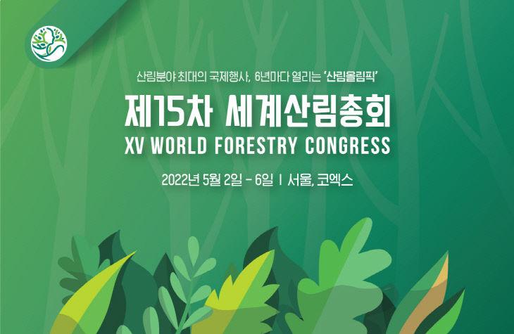 제15차 세계산림총회 내년 5월 서울 개최