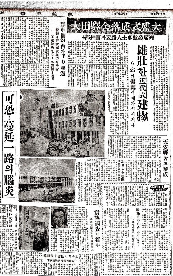 1959년08월22일 대전역사 준공식