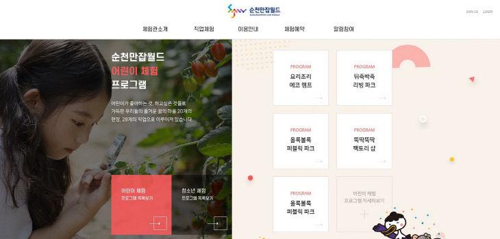 4. 순천만잡월드 홈페이지 메인화면