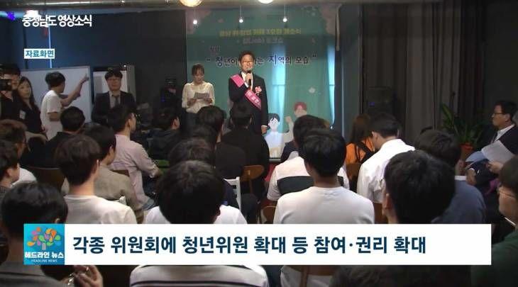 [충청남도 영상소식] 2021년 충남도 14회차 헤드라인 뉴스