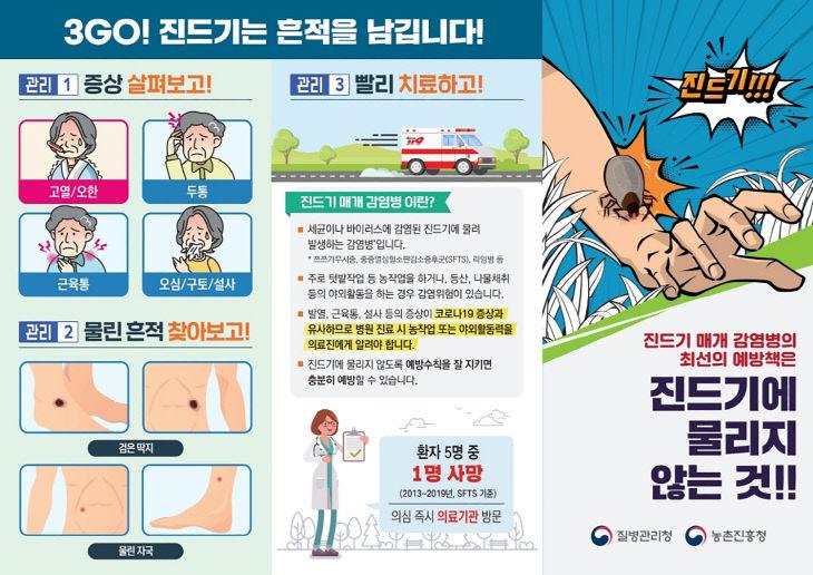 3.진드기 매개 감염병 관리 홍보물