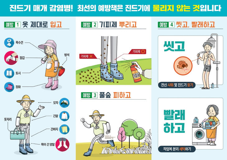 3.진드기 매개 감염병 예방 홍보물