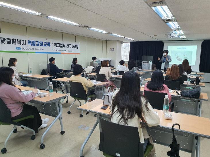 대전사회서비스원 교육