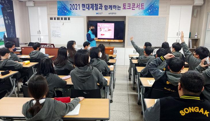 사본 -2021413_현대제철,일일특강