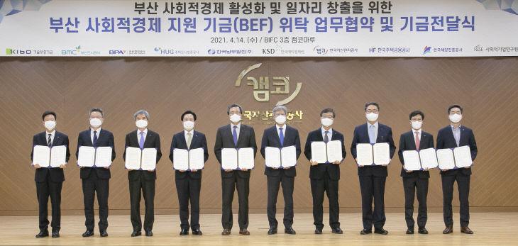 [사진자료]_BEF_업무협약_및_기금전달식