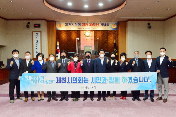 제천시의회 개원30주년 기념식
