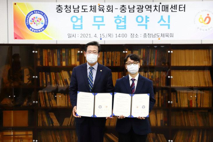 걷쥬_관련_업무협약_보도자료_사진(도_체육회)