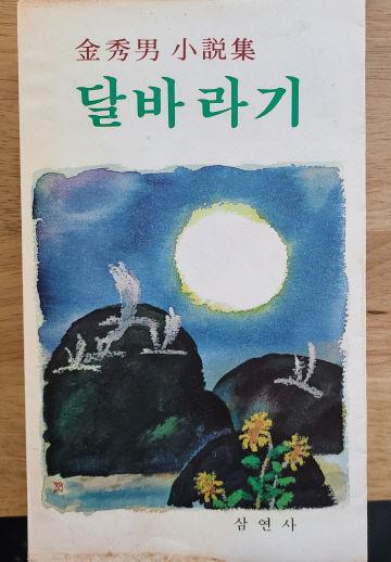 김수남 작가 '달바라기'