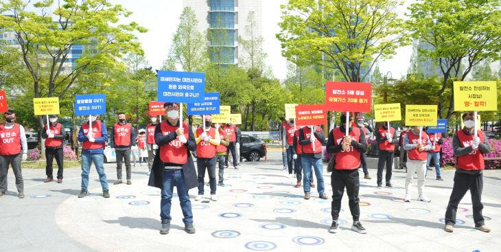 대전열병합발전 증설 반대 집회 모습